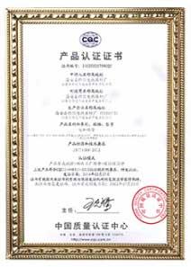 电加热管CQC认证