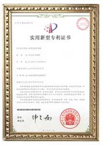 电热管专利证书